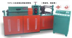 YGT4-12液压调直切断机
