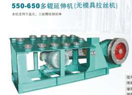 WLD550-650多辊钢筋延伸机